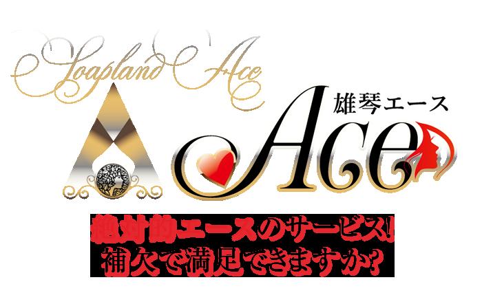 雄琴・ソープ|ACEエース 公式サイト